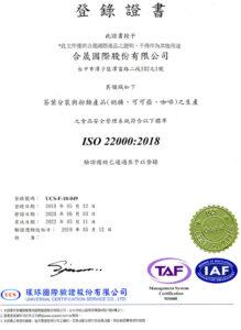 ISO 22000:2018 中文證書