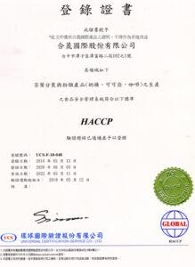 HACCP 中文證書